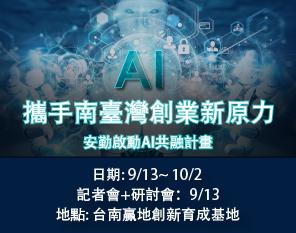 攜手南臺灣創業新原力: 贏地創新育成基地        安勤啟動AI共融計畫