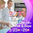 2021 Smart Healthcare Expo